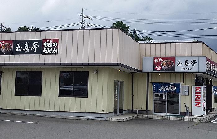 吉田うどん