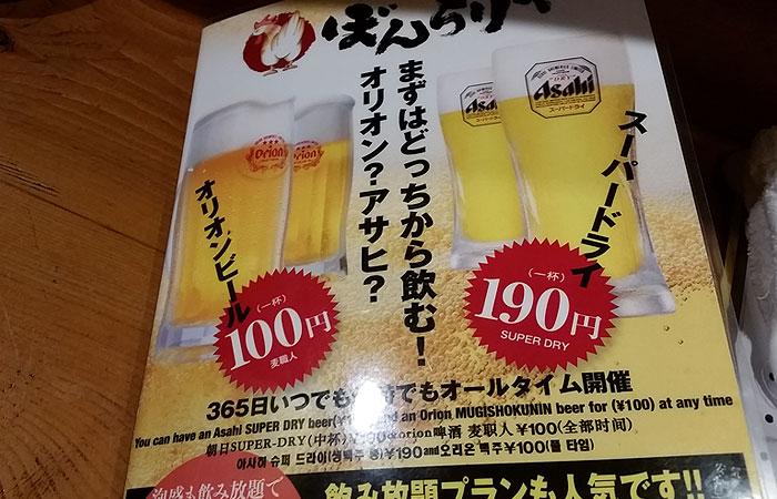 スーパードライ190円