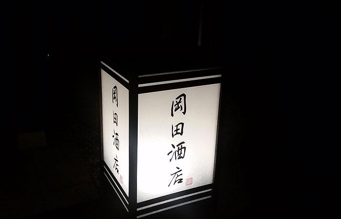 伊勢市 岡田酒店
