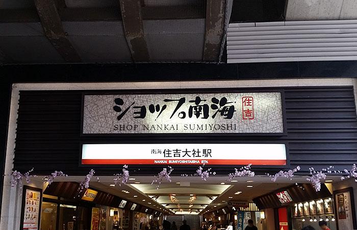 住吉大社駅