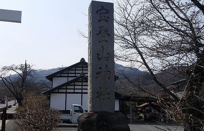 宝登山神社 入り口