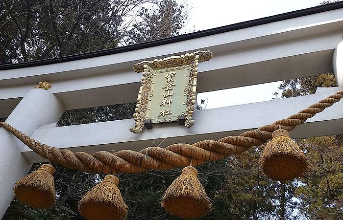 宝登山神社 居
