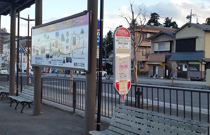 日光 高速バス乗り場