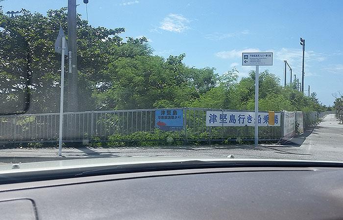 平敷屋港入り口