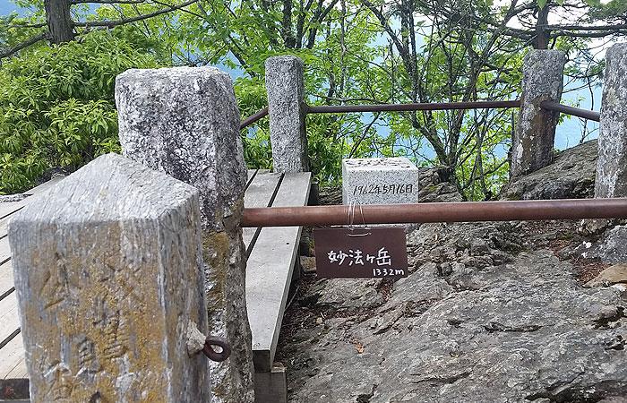 妙法ヶ岳 山頂