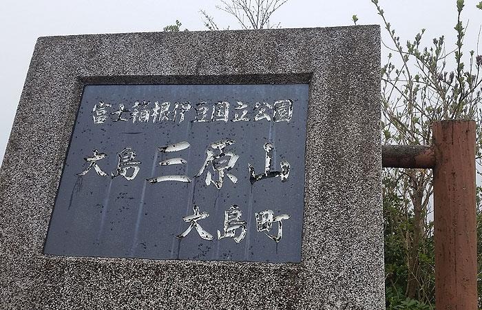 三原山 石碑