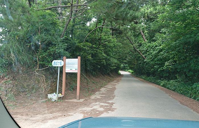久米島 おばけ坂