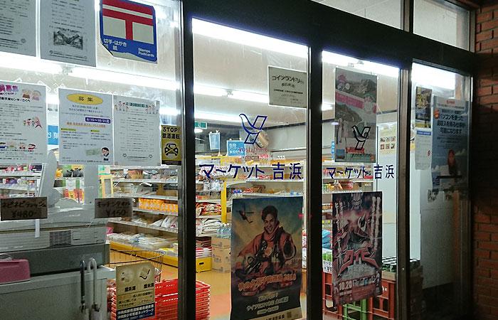 久米島 スーパー