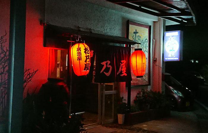 久米島 居酒屋 松乃屋