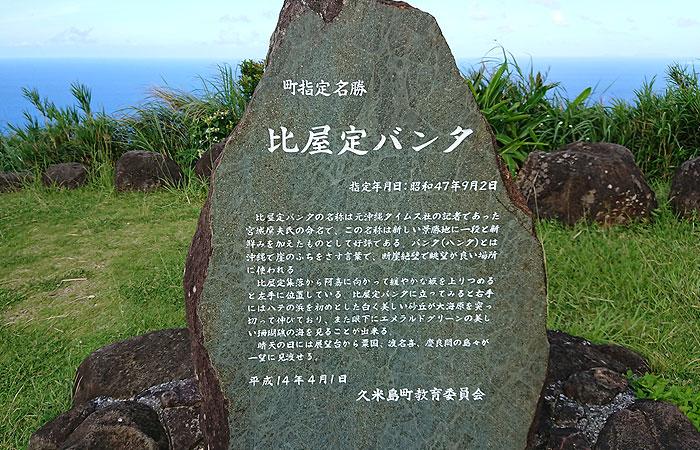 比屋定バンタ 石碑