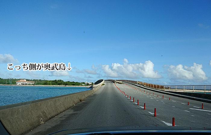 奥武島への橋