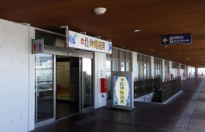 沖縄 花月