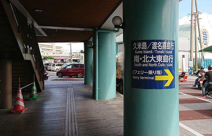 久米島フェリー乗り場