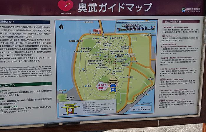 奥武島ガイドマップ