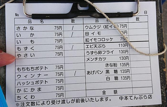 天ぷら注文用紙