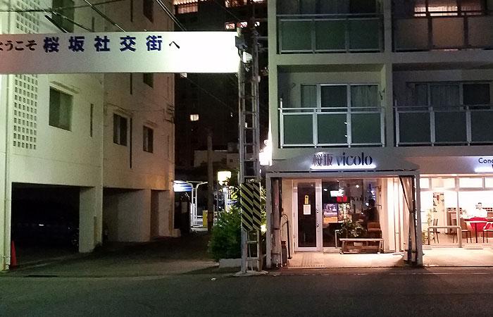 桜坂社交街