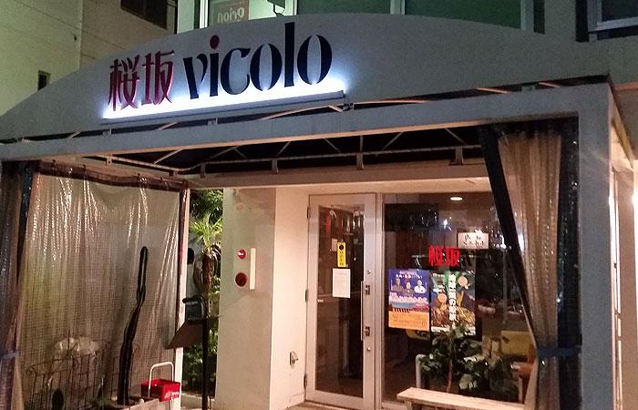 桜坂VICOLO